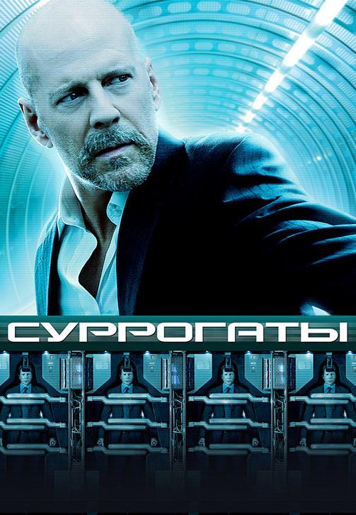 Постер к фильму Суррогаты 2009