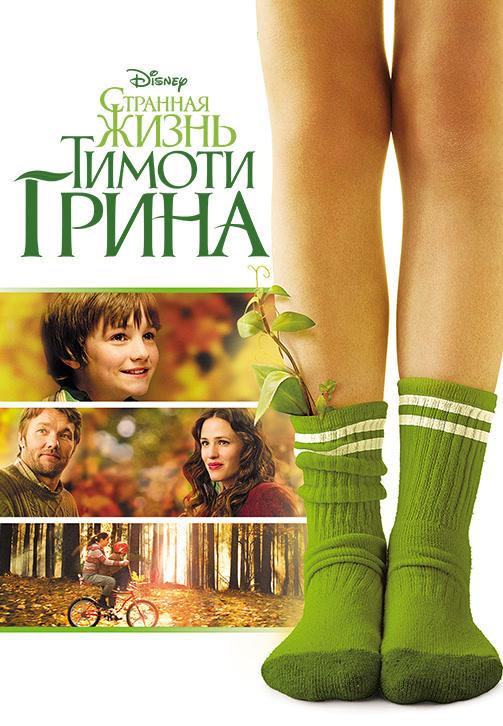 Постер к фильму Странная жизнь Тимоти Грина 2012