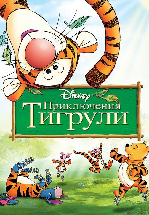 Постер к фильму Приключения Тигрули 2000
