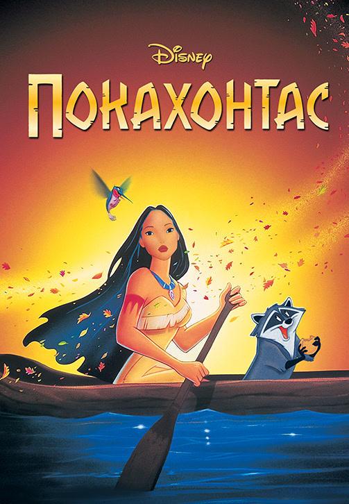 Постер к фильму Покахонтас 1995