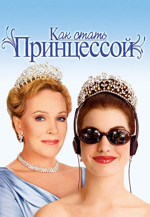 Постер к фильму Как стать принцессой 2001