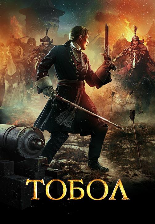 Постер к фильму Тобол 2019