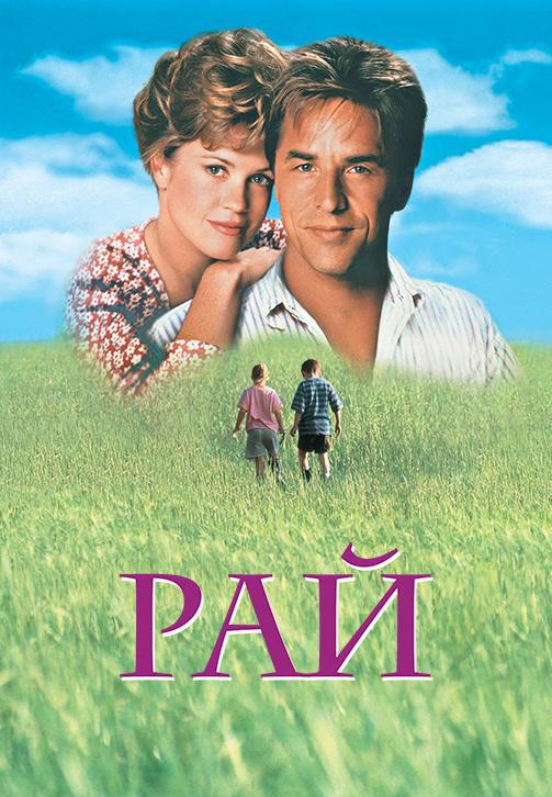 Постер к фильму Рай (1991) 1991