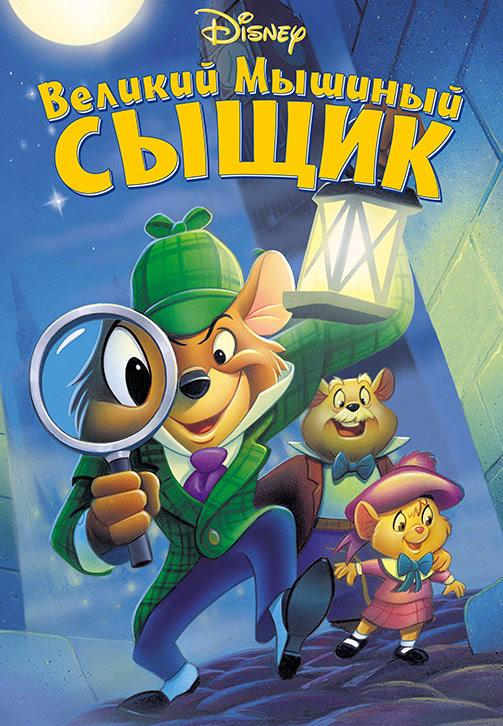Постер к фильму Великий мышиный сыщик 1986