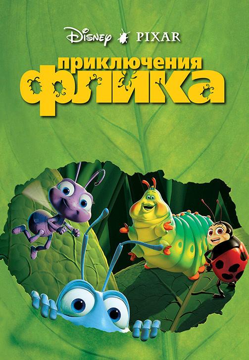 Постер к мультфильму Приключения Флика 1998