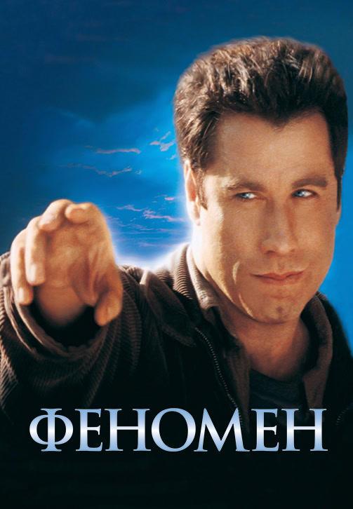 Постер к фильму Феномен 1996