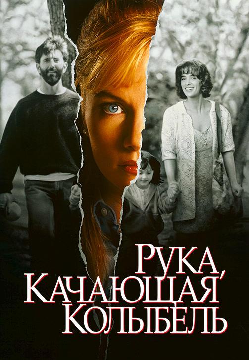 Постер к фильму Рука, качающая колыбель 1992