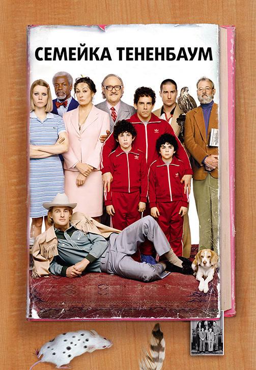 Постер к фильму Семейка Тененбаум 2001