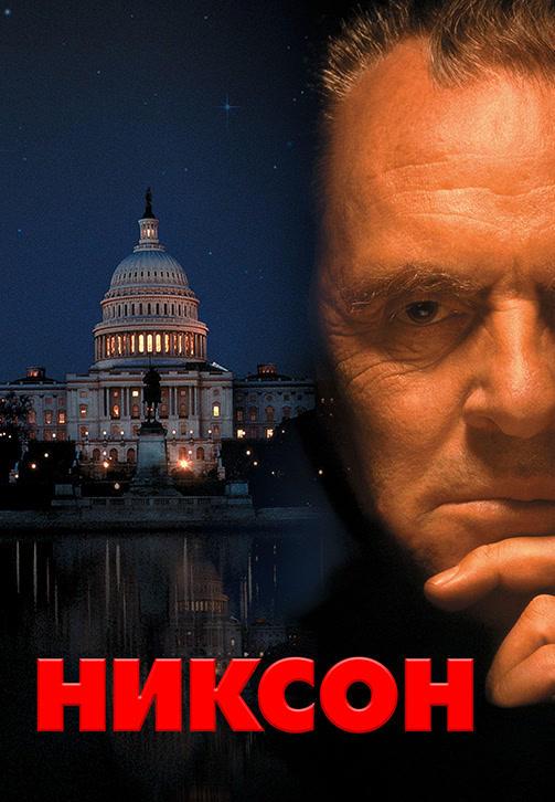 Постер к фильму Никсон 1995