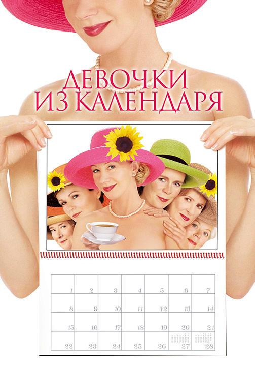 Постер к фильму Девочки из календаря 2003