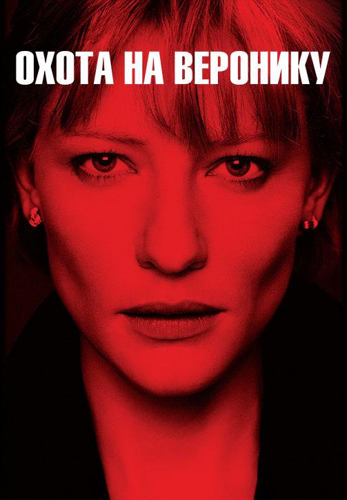 Постер к фильму Охота на Веронику 2003