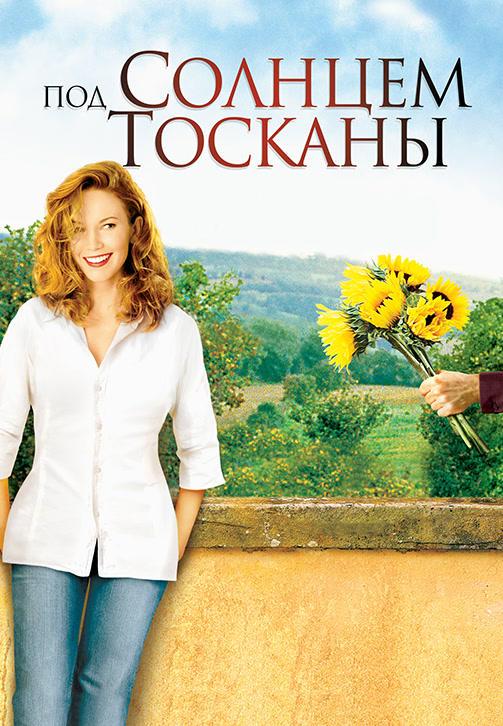 Постер к фильму Под солнцем Тосканы 2008