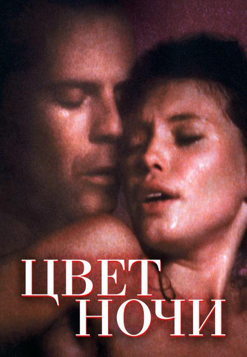 Постер к фильму Цвет ночи 1994