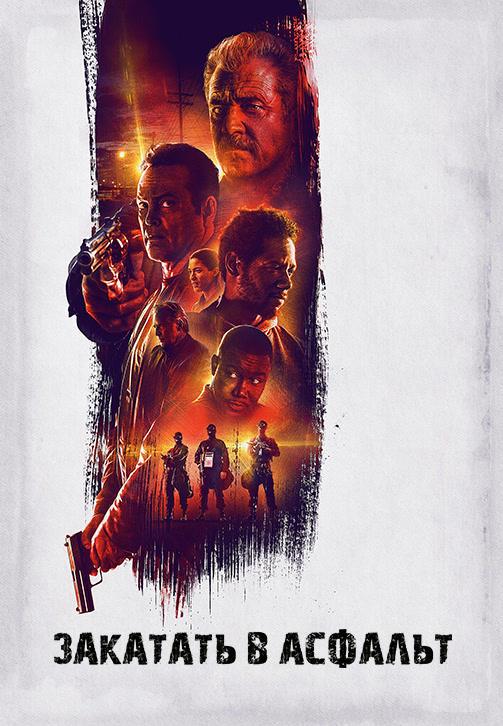 Постер к фильму Закатать в асфальт 2018
