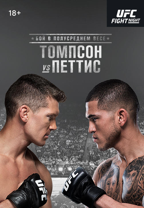 Постер к сериалу UFC Fight Night Nashville 2019