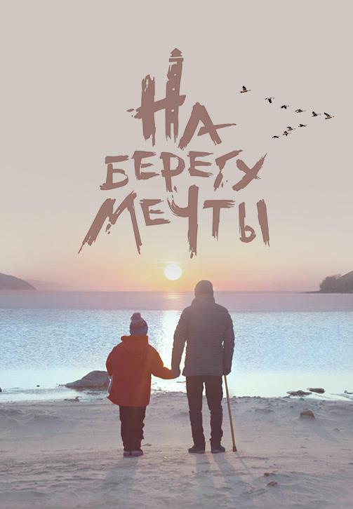 Постер к фильму На берегу мечты 2018