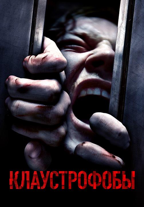 Постер к фильму Клаустрофобы 2019