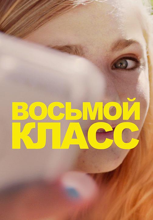 Постер к фильму Восьмой класс 2018