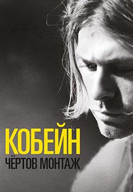 Постер к фильму Кобейн: Чёртов монтаж 2015