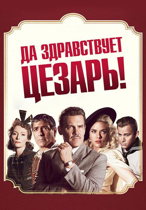 Постер к фильму Да здравствует Цезарь! 2016