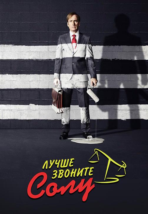 Постер к сериалу Лучше звоните Солу. Сезон 3 2017