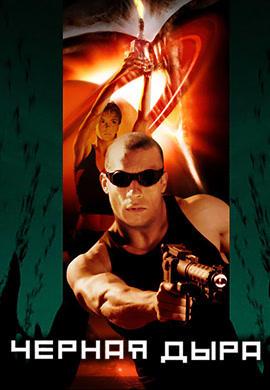 Постер к фильму Чёрная дыра 1999