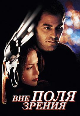 Постер к фильму Вне поля зрения 1998