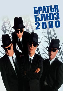 Постер к фильму Братья Блюз 2000 1998