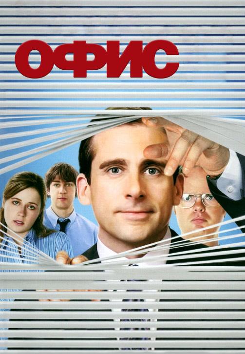 Постер к сериалу Офис. Сезон 2 2005