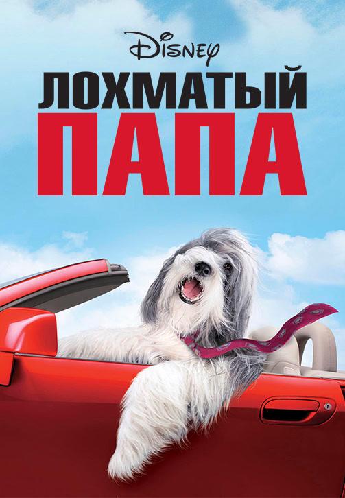 Постер к фильму Лохматый папа 2006