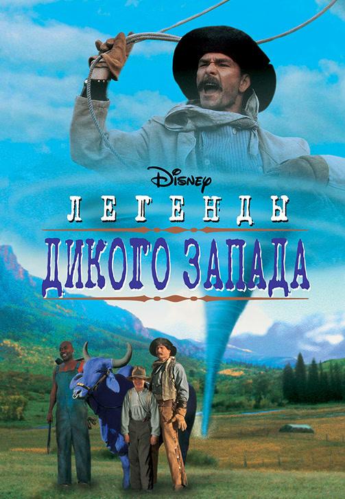 Постер к фильму Легенды дикого запада 1995