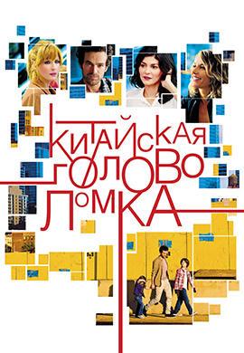 Постер к фильму Китайская головоломка 2013