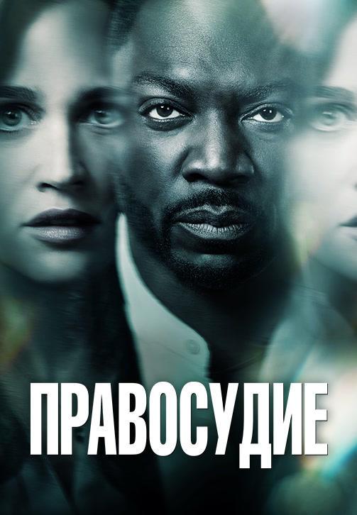 Постер к сериалу Правосудие 2019