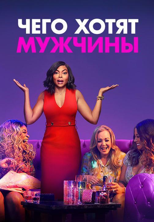 Постер к фильму Чего хотят мужчины (2019) 2019
