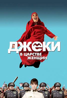Постер к фильму Джеки в царстве женщин 2013