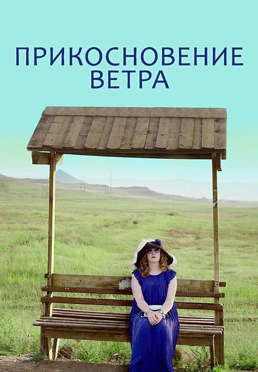 Постер к фильму Прикосновение ветра 2016