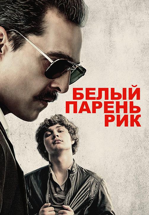 Постер к фильму Белый парень Рик 2018