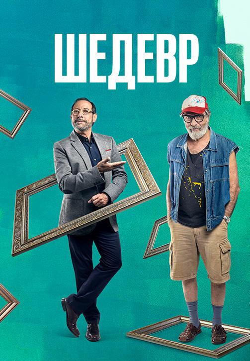 Постер к фильму Шедевр 2018