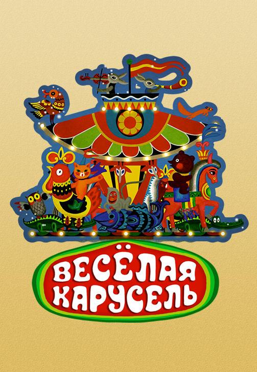 Постер к сериалу Весёлая карусель 2012