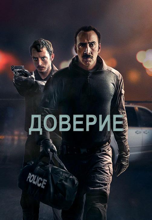 Постер к фильму Доверие (2016) 2016