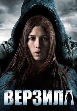Постер к фильму Верзила 2012