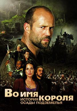 Постер к фильму Во имя короля: История осады подземелья 2006