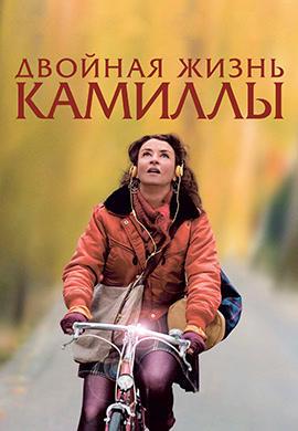 Постер к фильму Двойная жизнь Камиллы 2012