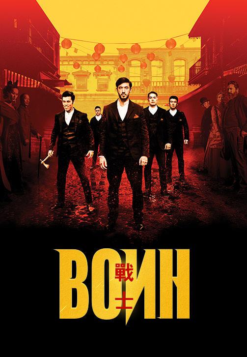 Постер к сериалу Воин 2019