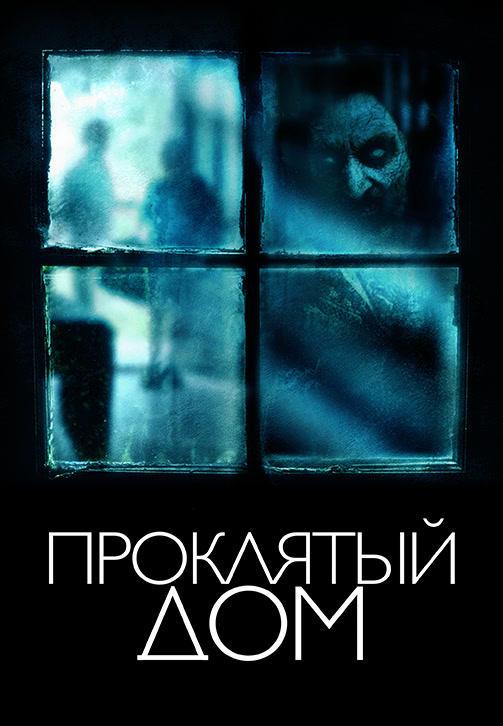 Постер к фильму Проклятый дом 2018