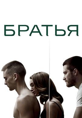 Постер к фильму Братья 2009