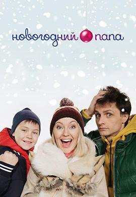 Постер к фильму Новогодний папа 2015