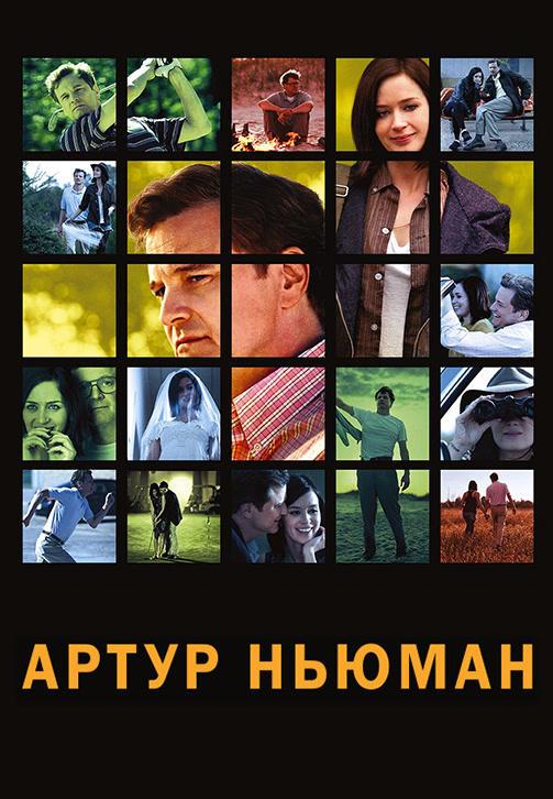 Постер к фильму Артур Ньюман 2012