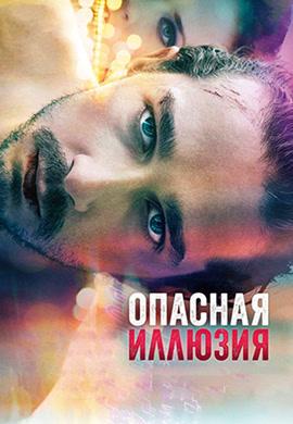 Постер к фильму Опасная иллюзия 2013