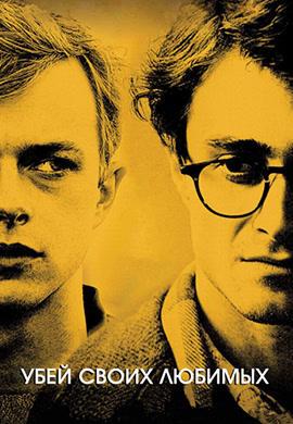Постер к фильму Убей своих любимых 2013